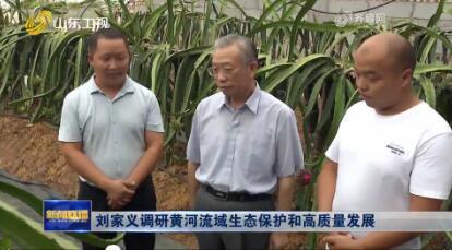 刘家义调研黄河流域生态保护和高质量发展