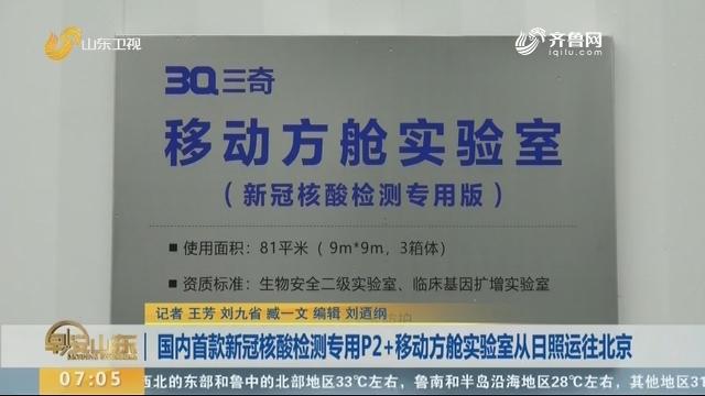 国内首款新冠核酸检测专用P2+移动方舱实验室从日照运往北京