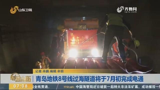 青岛地铁8号线过海隧道将于7月初完成电通