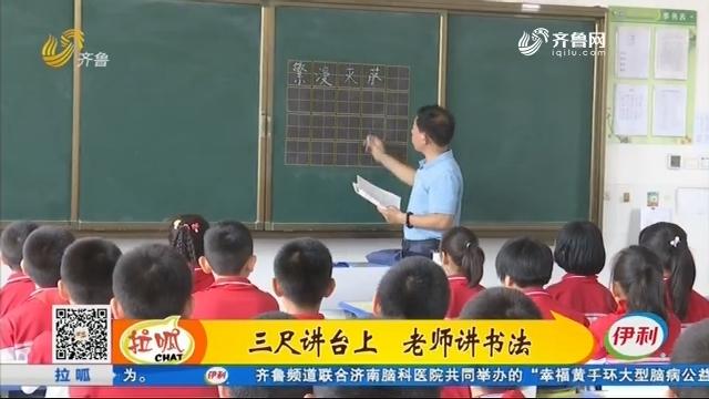 三尺讲台上 老师讲书法