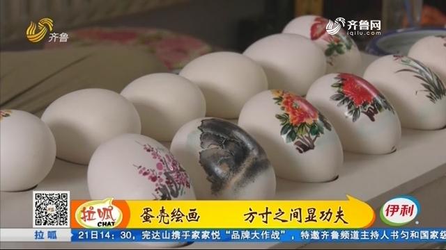 蛋壳绘画 方寸之间显功夫