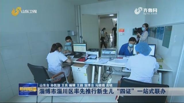 """淄博市淄川区率先推行新生儿""""四证""""一站式联办"""