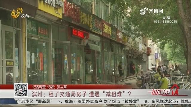 """【记者调查】滨州:租了交通局房子 遭遇""""减租难""""?"""