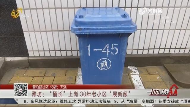 """【善治新社区】潍坊:""""桶长""""上岗 30年老小区""""展新颜"""""""