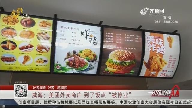 """【记者调查】威海:外卖商户 到了饭点""""被停业"""""""