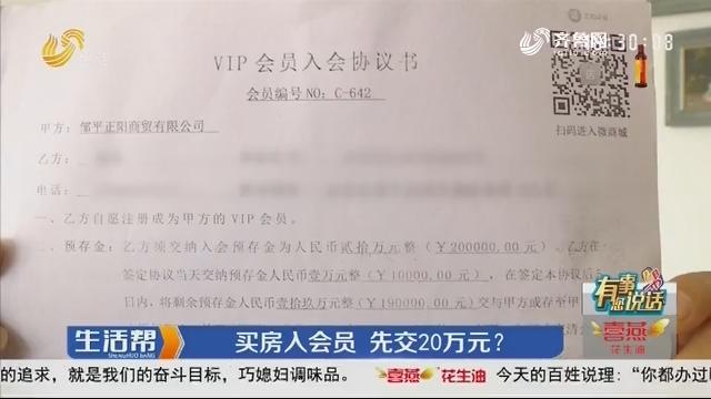 【有事您说话】滨州:买房入会员 先交20万元?