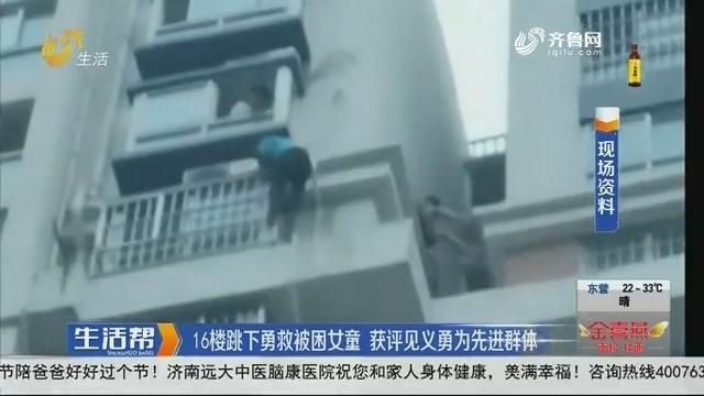 16楼跳下勇救被困女童 获评见义勇为先进群体