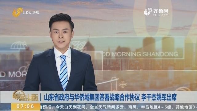 山东省政府与华侨城集团签署战略合作协议 李干杰姚军出席