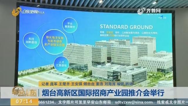 烟台高新区国际招商产业园推介会举行