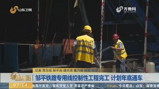 邹平铁路专用线控制性工程完工 计划年底通车
