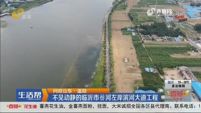 【问政山东·追踪】不见动静的临沂市祊河左岸滨河大道工程