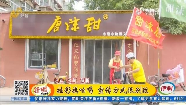 """【小店故事】济南:""""甜沫唐""""还是老济南味儿!"""