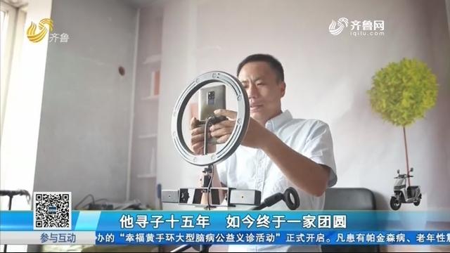 济南:他寻子十五年 如今终于一家团圆
