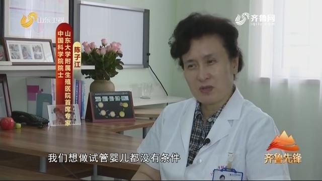 20200620《齐鲁先锋》:陈子江——为了生命的嘱托