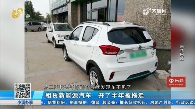 济南:租赁新能源汽车 开了半年被拖走