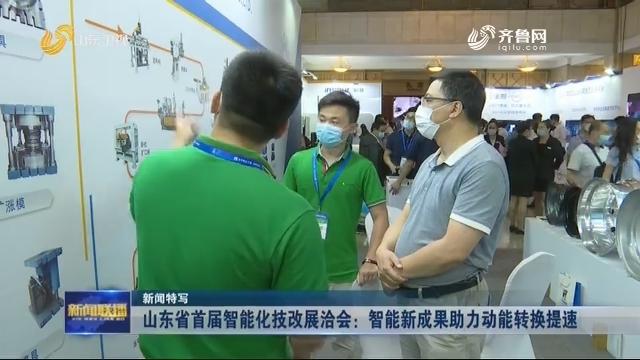 【新闻特写】山东省首届智能化技改展洽会:智能新成果助力动能转换提速