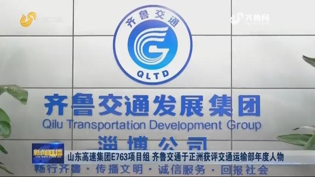 山东高速集团E763项目组 齐鲁交通于正洲获评交通运输部年度人物