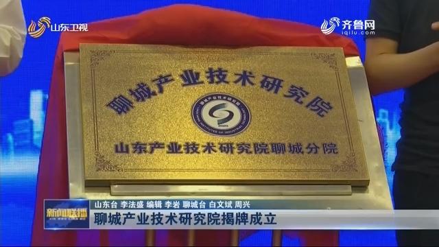 聊城产业技术研究院揭牌成立