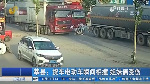 莘县:货车电动车瞬间相撞 姐妹俩受伤
