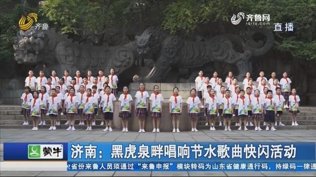 济南:黑虎泉畔唱响节水歌曲快闪活动
