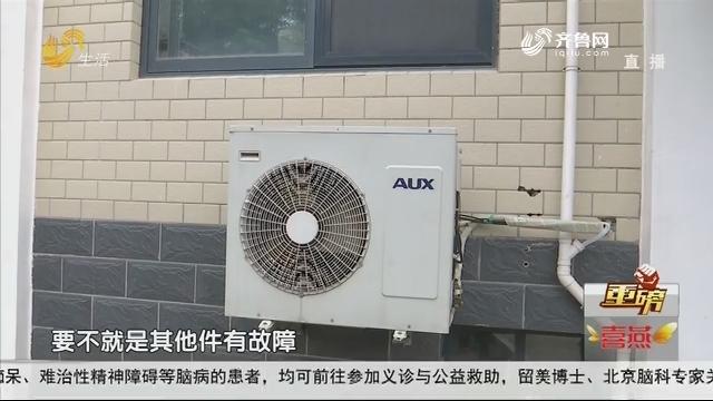 【重磅】检测:移机的空调为啥不能使用?