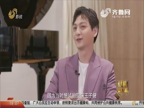 20200620《鲁剧面对面》:山东济南的青年演员张晓谦