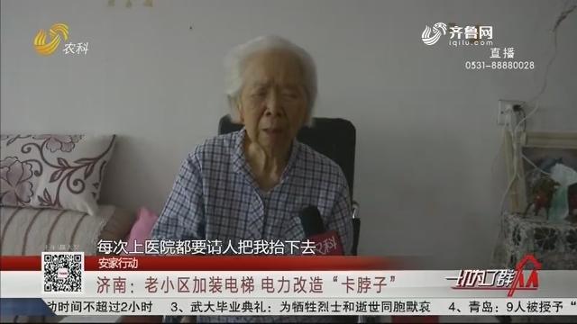 """【安家行动】济南:老小区加装电梯 电力改造""""卡脖子"""""""