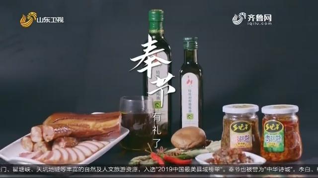 20200620《家乡好物》:重庆市奉节县副县长 实力保举优选好物