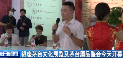 济南:银座茅台文化展览及茅台酒品鉴会6月20日开幕