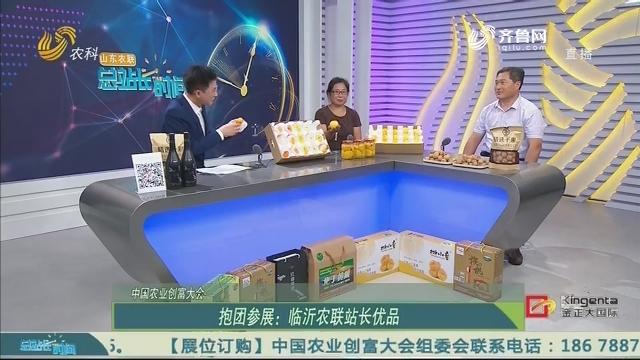 20200621《总站长时间》:中国农业创富大会——抱团参展 临沂农联站长优品