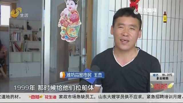 潍坊:高位截瘫 用双手为女儿撑起一片天