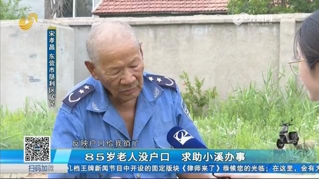 东营:85岁老人没户口 求助小溪办事