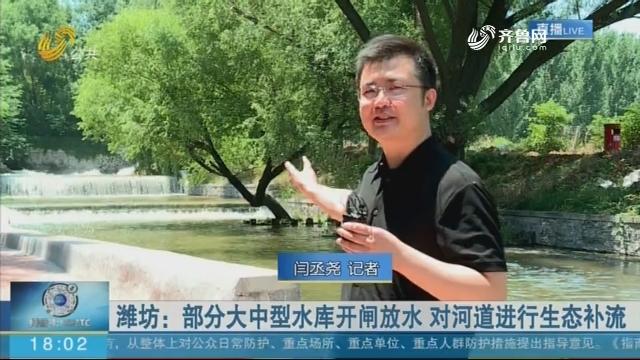 潍坊:部分大中型水库开闸放水 对河道进行生态补流