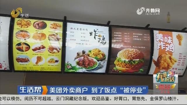 """【有事您说话】威海:美团外卖商户 到了饭点""""被停业"""""""