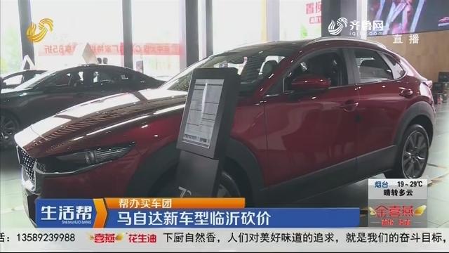 【帮办买车团】马自达新车型临沂砍价