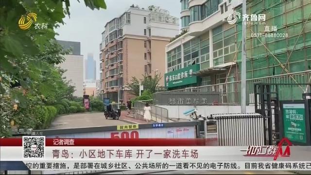 【记者调查】青岛:小区地下车库 开了一家洗车场