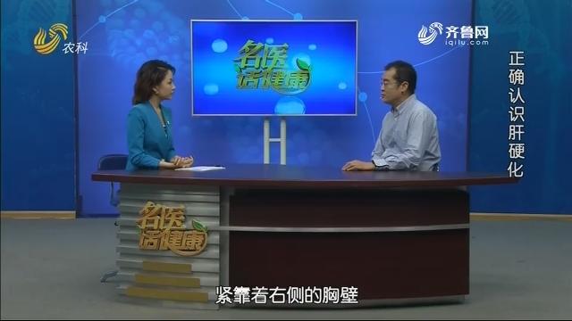 20200621《名医话健康》:名医范桂玲——正确认识肝硬化