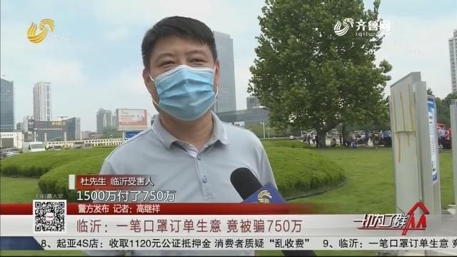 【警方发布】临沂:一笔口罩订单生意 竟被骗750万