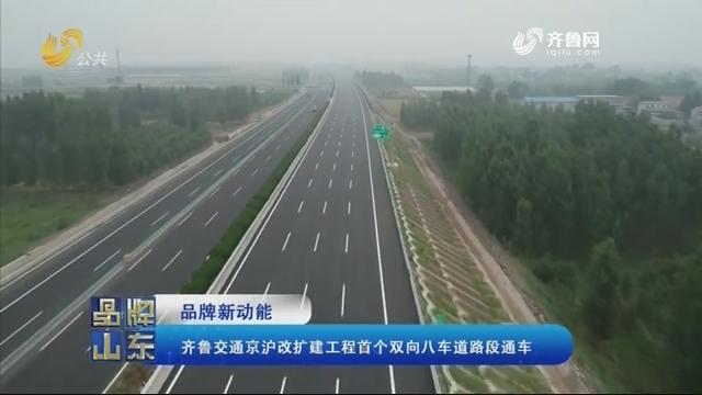 【品牌新动能】齐鲁交通京沪改扩建工程首个双向八车道路段通车