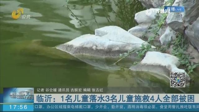 临沂:1名儿童落水3名儿童施救4人全部被困