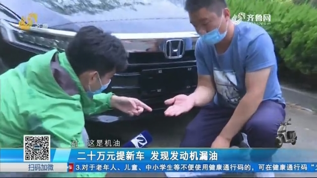 二十万元提新车 发现发动机漏油