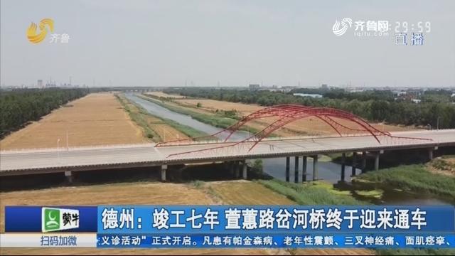 德州:竣工七年 萱蕙路岔河桥终于迎来通车