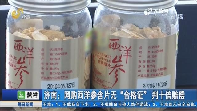 """济南:网购西洋参含片无""""合格证"""" 判十倍赔偿"""