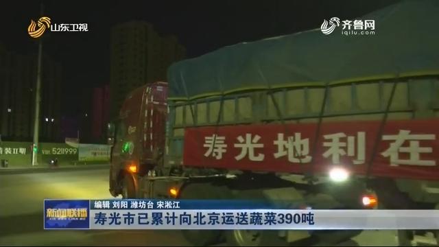 寿光市已累计向北京运送蔬菜390吨
