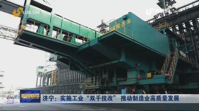 """济宁:实施工业""""双千技改"""" 推动制造业高质量发展"""