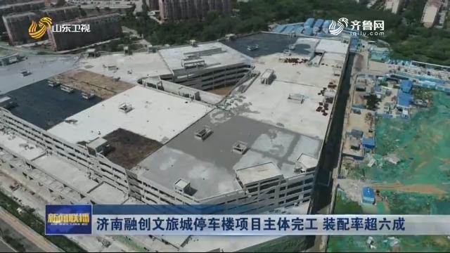 济南融创文旅城停车楼项目主体完工 装配率超六成
