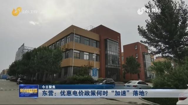 """【今日聚焦】东营:优惠电价政策何时""""加速""""落地?"""