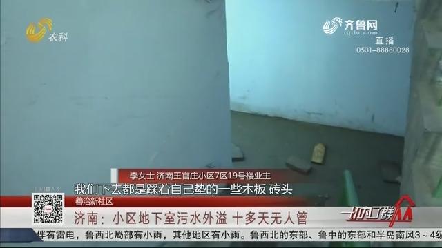 【善治新社区】济南:小区地下室污水外溢 十多天无人管