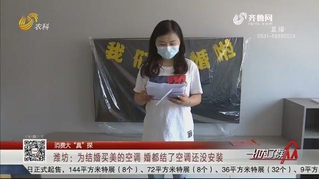 """【消费大""""真""""探】潍坊:为结婚买美的空调 婚都结了空调还没安装"""