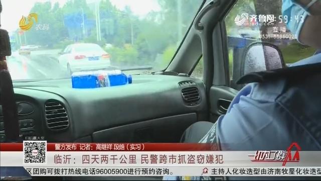 【警方发布】临沂:四天两千公里 民警跨市抓盗窃嫌犯